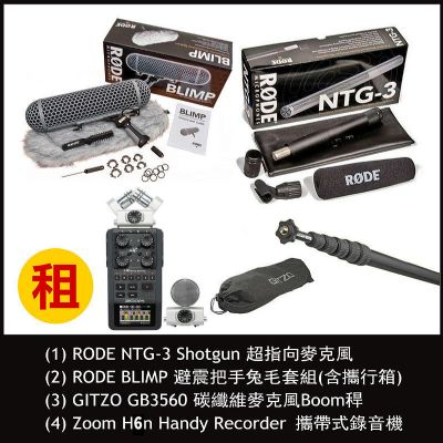 Rode NTG-3 Shotgun Set 拍片收錄音組